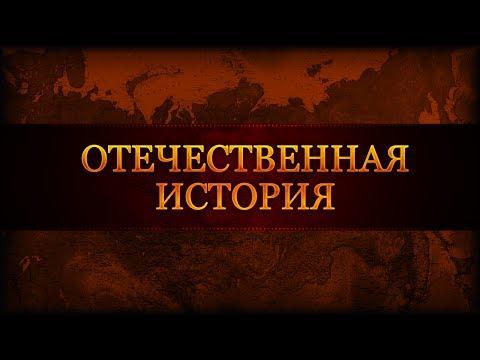 Отечественная история. Лекция 2. Становление Российской империи в XVIII веке