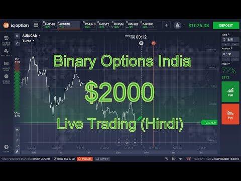 Binary Options $2,000 Live Trading (Hindi)   Best Way To make Money Online