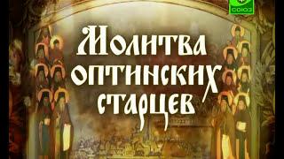 Молитва оптинских старцев(Молитва оптинских старцев., 2011-12-20T13:35:40.000Z)