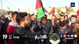 وقفات احتجاجية في مختلف مناطق المملكة نصرة للقدس - (13-12-2017)