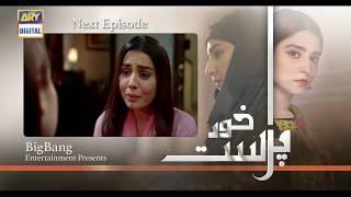 KhudParast Episode 3 - (Teaser) - ARY Digital Drama