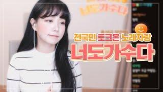전국민 토크온 노래자랑 너도 가수다 TOP5