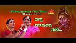 Saru Patarare Pani | Satya Shiva Sundara | Ira Mohanty | Suresh Panda | Srikant Gautam
