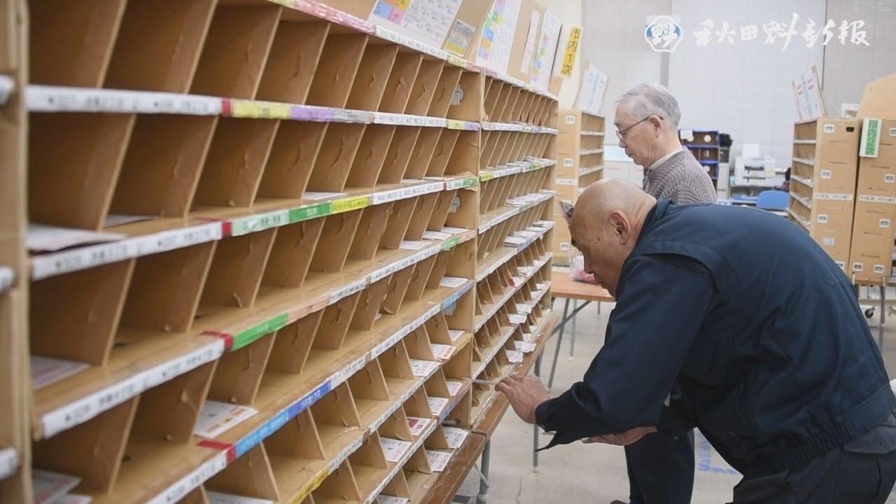郵便局 仕分け アルバイト