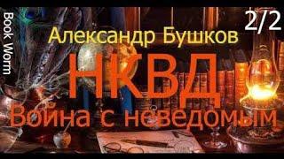 НКВД Война с неведомым 2/2 АУДИОКНИГА Александр Бушков