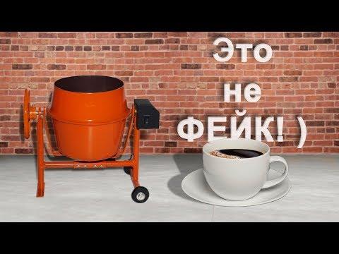 Бетоно-кофемешалка ) Своими руками / DIY