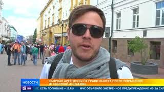 Аргентинские болельщики о разгроме сборной на ЧМ-2018: Глаза полные слез