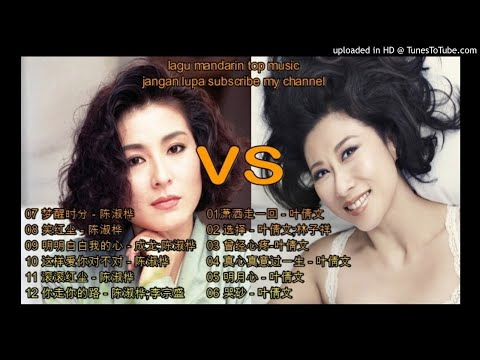 12 LAGU MANDARIN-Sally Yeh-叶倩文 VS  Sarah chen-陈淑桦