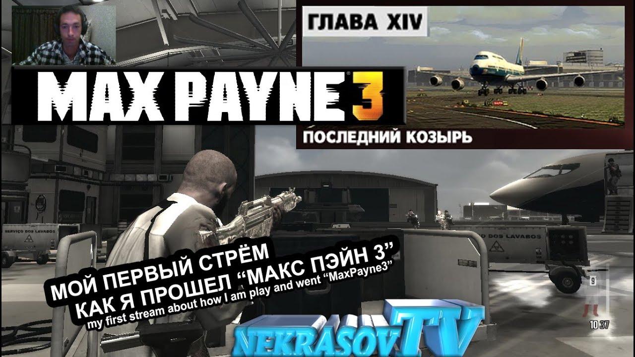 NEKRASOV TV. Мой первый стрЁм как я прошел концовку Max Payne 3 #макспэйн3 #MaxPayne3 #MaxPayne