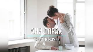 АНИ ЛОРАК - ТВОЕЙ ЛЮБИМОЙ (Текст песни)