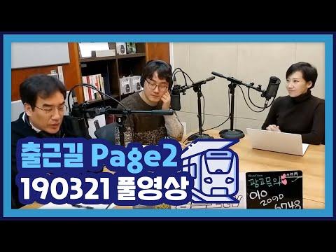 [풀버전] 오늘아침 Page2 / 19.03.21(목) / 김지윤, 곽상준