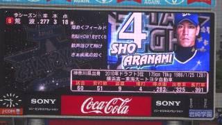 YOKOHAMA STAR☆NIGHT 2014 2戦目(対東京ヤクルト) 前年の悪夢から一転、...