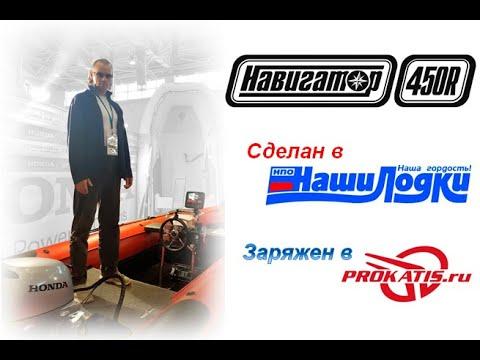 Заряжен в Прокатись.ру! Доработка RIB лодки Навигатор 450R для рыбалки. Полный обзор производителем