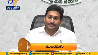 7:30 AM | ETV 360 | News Headlines | 14th Aug 2020 | ETV Andhra Pradesh