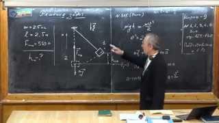Урок 126. Задачи на закон сохранения энергии (ч.1)