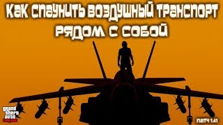 GTA Online на PS4, XB1 и ПК: Как Спаунить Воздушный Транспорт Рядом с Собой (Патч 1.41)