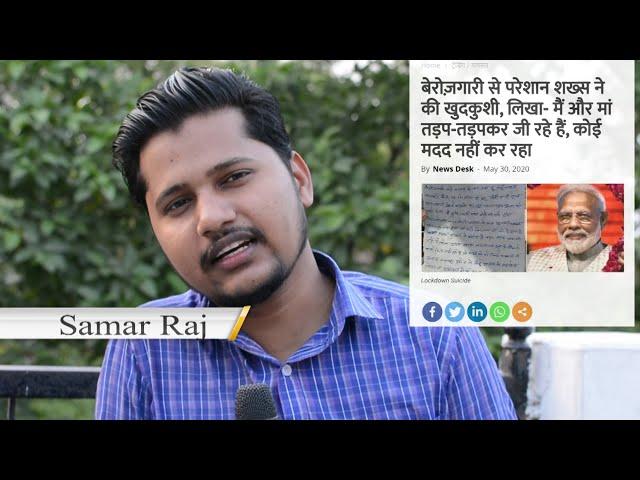 Lockdown में Suicide: UP में युवक ने लिखा- खाने पीने और दवाई के पैसे नहीं हैं