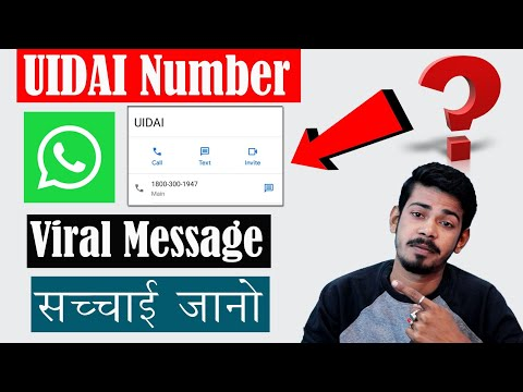 UIDAI Contact Number - Whatsapp Viral Message का असली सच [The 117]