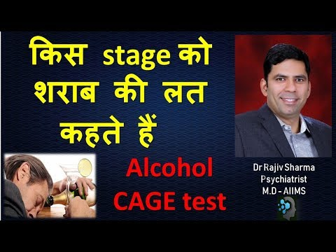 Alcohol Addiction CAGE test – Dr Rajiv Sharma Psychiatrist in Hindi