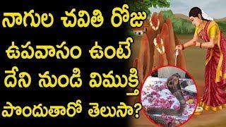 నాగుల చవితి రోజు ఉపవాసం ఉంటే దేని నుండి విముక్తి పొందుతారో తెలుసా? | #NagulaChavithi | GARAM CHAI