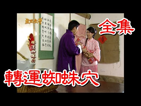 台劇-戲說台灣-轉運蜘蛛穴-全集