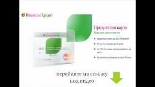 БАНК РЕНЕСCАНС КРЕДИТ, онлайн заявка
