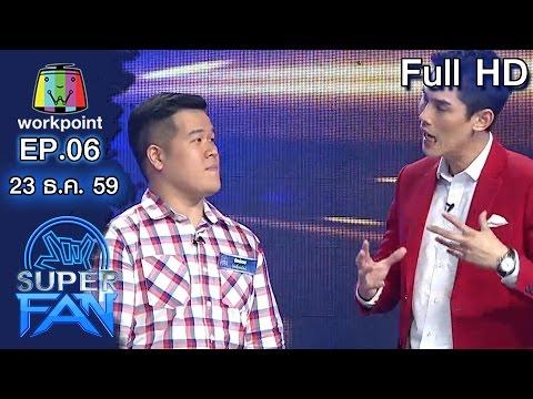 ย้อนหลัง แฟนพันธุ์แท้ SUPER FAN | Audition | EP.06 | 23 ธ.ค. 59 Full HD