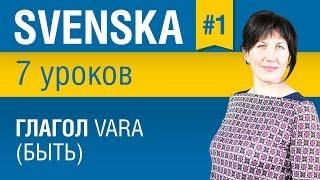 Урок 1. Шведский язык за 7 уроков для начинающих. Глагол vara (быть). Елена Шипилова.
