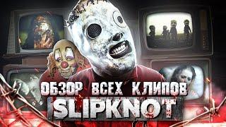 SLIPKNOT обзор ВСЕХ КЛИПОВ от ROCK NEWS
