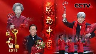 《2019年度感动中国人物颁奖盛典》 20200517| CCTV