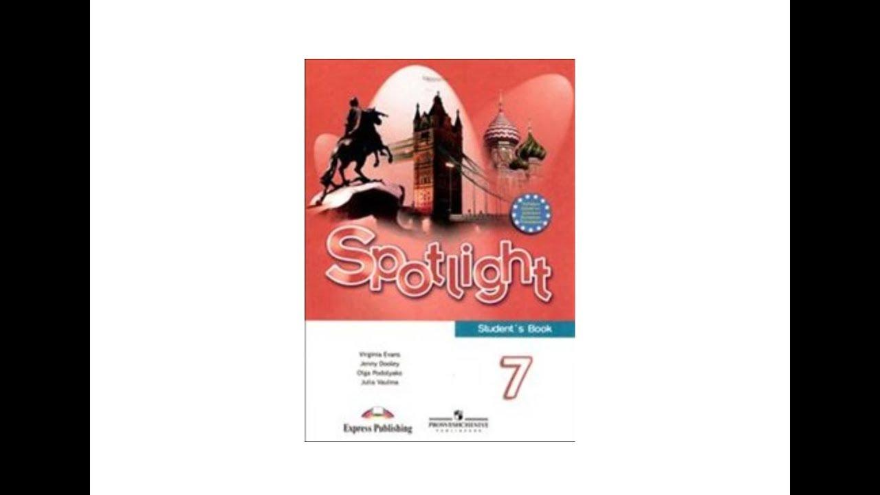 Английский язык. 7 класс. Рабочая тетрадь / Spotlight 7: Workbook .
