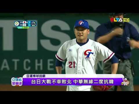 愛爾達電視20180905/亞運棒球回顧 台韓大戰感動經典過癮