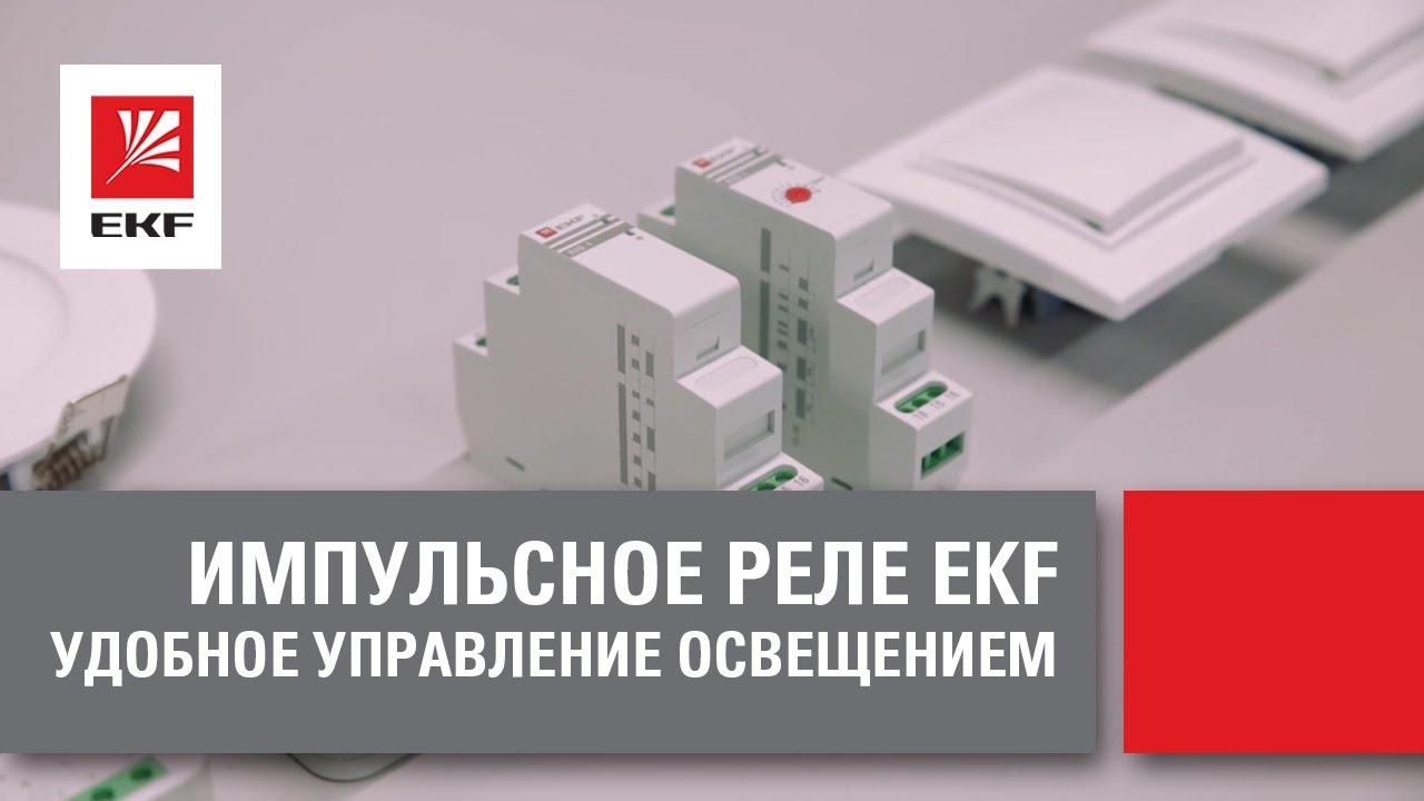 Импульсное реле EKF - Удобное управление освещением. Управление светом из нескольких мест.