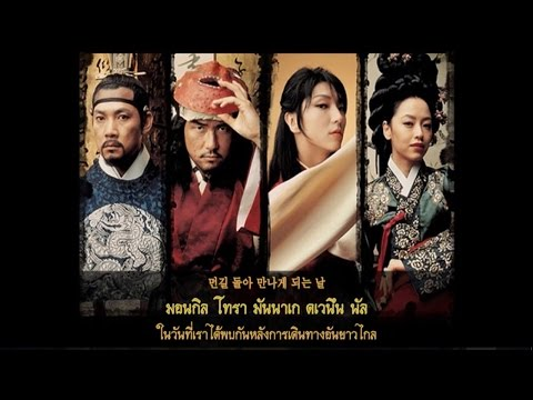 [Karaoke-Thaisub] Lee Sun Hee - Fate (King And The Clown Ost.)