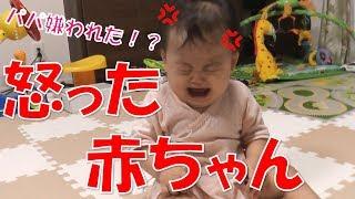 パパに怒った赤ちゃん!マジで勘弁!★激おこ赤ちゃん★