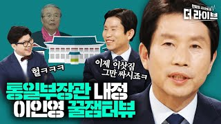 낯가림 심하다더니 꿀잼살벌 최욱 혼을 빼놓은 이인영 3선시절 인터뷰
