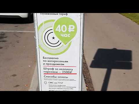 Способы оплаты парковок в Москве