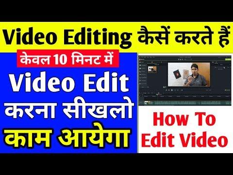 How to Edit Videos in Hindi - वीडियो एडिट कैसे करते है - Video editing Kaise kare - Technology up - 동영상