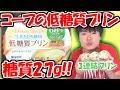 【糖質制限】コープの低糖質プリン!!糖質たったの2.7g!?