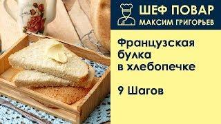 Французская булка в хлебопечке . Рецепт от шеф повара Максима Григорьева