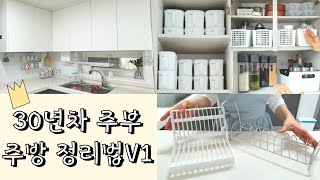 주방 정리,나만의 루틴/깨끗한 부엌 정리 노하우/상부장…