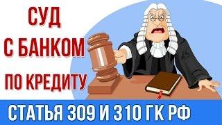Нечем платить кредит. Суд с банком по кредиту.(, 2016-02-29T05:05:29.000Z)