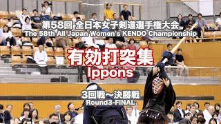 Ippons Round3-FINAL - 58th All Japan Women's KENDO Championship