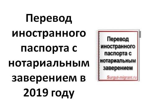 Перевод и заверение иностранного паспорта в Сургуте в 2019 году