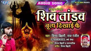 शिव तांडव नृत्य दिखाई के - Vinay Bihari | Raj Ranjeet - Versha Shrest - Maithili Shiv Bhajan 2019