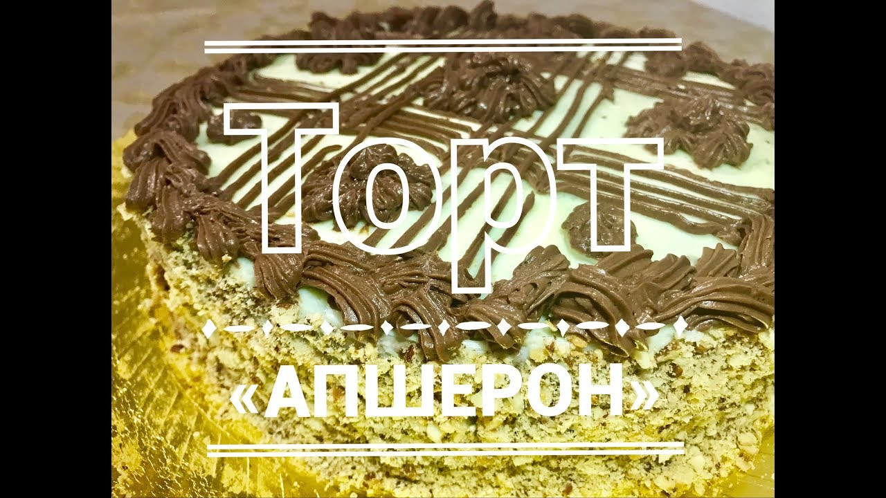 торт апшерон рецепт бакинский