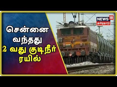 ஜோலார்பேட்டையில் இருந்து சென்னைக்குக் குடிநீர் கொண்டுவர மேலும் ஒரு ரயில் இன்று முதல் இயக்கப்படுகிறது.   #JolarpettaiToChennai  #WaterSupply #WaterCrisis #TamilnaduNews  #News18TamilnaduLive  #TamilNews   Subscribe To News 18 Tamilnadu Channel Click below  http://bit.ly/News18TamilNaduVideos  Watch Tamil News In News18 Tamilnadu  Live TV -https://www.youtube.com/watch?v=xfIJBMHpANE&feature=youtu.be  Top 100 Videos Of News18 Tamilnadu -https://www.youtube.com/playlist?list=PLZjYaGp8v2I8q5bjCkp0gVjOE-xjfJfoA  அத்திவரதர் திருவிழா | Athi Varadar Festival Videos-https://www.youtube.com/playlist?list=PLZjYaGp8v2I9EP_dnSB7ZC-7vWYmoTGax  முதல் கேள்வி -Watch All Latest Mudhal Kelvi Debate Shows-https://www.youtube.com/playlist?list=PLZjYaGp8v2I8-KEhrPxdyB_nHHjgWqS8x  காலத்தின் குரல் -Watch All Latest Kaalathin Kural  https://www.youtube.com/playlist?list=PLZjYaGp8v2I9G2h9GSVDFceNC3CelJhFN  வெல்லும் சொல் -Watch All Latest Vellum Sol Shows  https://www.youtube.com/playlist?list=PLZjYaGp8v2I8kQUMxpirqS-aqOoG0a_mx  கதையல்ல வரலாறு -Watch All latest Kathaiyalla Varalaru  https://www.youtube.com/playlist?list=PLZjYaGp8v2I_mXkHZUm0nGm6bQBZ1Lub-  Watch All Latest Crime_Time News Here -https://www.youtube.com/playlist?list=PLZjYaGp8v2I-zlJI7CANtkQkOVBOsb7Tw  Connect with Website: http://www.news18tamil.com/ Like us @ https://www.facebook.com/News18TamilNadu Follow us @ https://twitter.com/News18TamilNadu On Google plus @ https://plus.google.com/+News18Tamilnadu   About Channel:  யாருக்கும் சார்பில்லாமல், எதற்கும் தயக்கமில்லாமல், நடுநிலையாக மக்களின் மனசாட்சியாக இருந்து உண்மையை எதிரொலிக்கும் தமிழ்நாட்டின் முன்னணி தொலைக்காட்சி 'நியூஸ் 18 தமிழ்நாடு'   News18 Tamil Nadu brings unbiased News & information to the Tamil viewers. Network 18 Group is presently the largest Television Network in India.   tamil news news18 tamil,tamil nadu news,tamilnadu news,news18 live tamil,news18 tamil live,tamil news live,news 18 tamil live,news 18 tamil,news18 tamilnadu,news 18 tamilnadu,நியூஸ்18 தமிழ்நாடு,ta