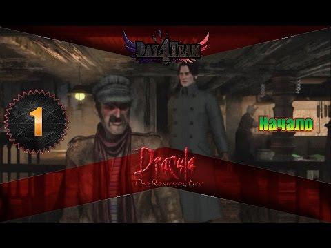 Дракула: Возвращение #1 - Начало (Dracula: Resurrection)