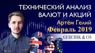 ≡ Среднесрочный анализ валют и акций от Артёма Гелий на февраль 2019.