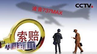 [中国新闻] 专家解读:国内航空公司向波音索赔,该怎么索? | CCTV中文国际